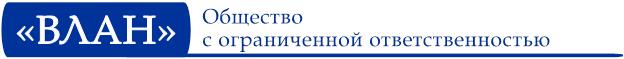 """ООО """"ВЛАН"""""""